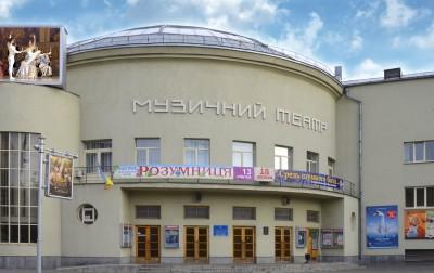 Театр оперы и балета для детей и юношества