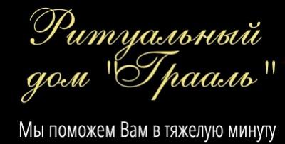 Похоронное бюро Грааль - ритуальные услуги в Киеве