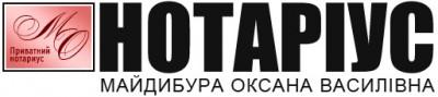 Нотариус Оксана Майдыбура