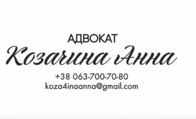 Адвокат Козачина Анна