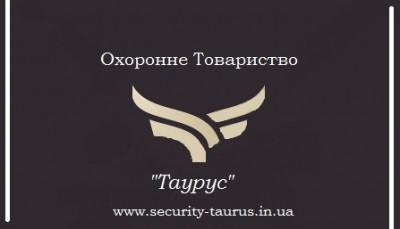 Охоронне Товариство «Таурус»