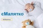 В роддомах Киева запустили сервис «еМалятко»
