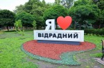 В Киеве открыли обновленный парк «Отрадный»