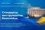 В Киеве будут обсуждать перспективы технологии блокчейн