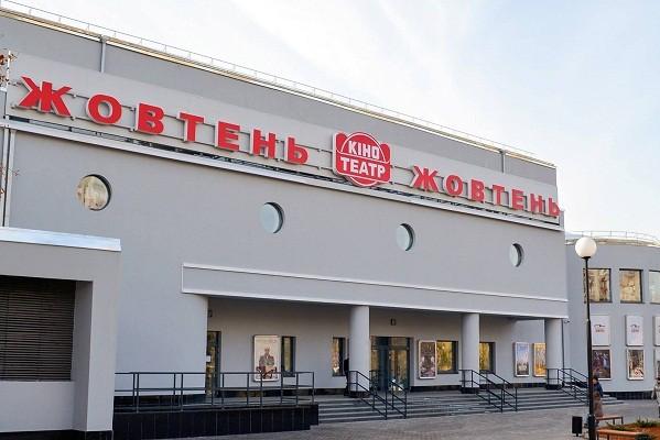 Столичный к/т «Жовтень» в списке лучших артхаусных кинотеатров Европы