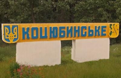 Поселок Коцюбинское может присоединиться к Киеву