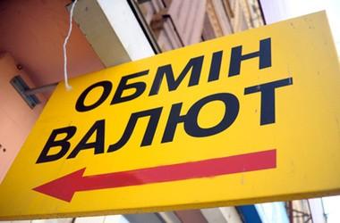 В Киеве процветает черный рынок обмена валют