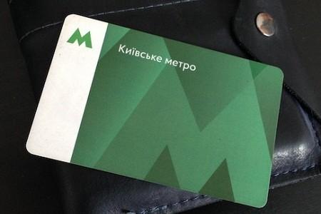 Киевский метрополитен планирует отказаться от «зеленых карточек»