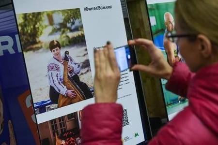 В столичной подземке запустили креативную выставку об украинских учителях