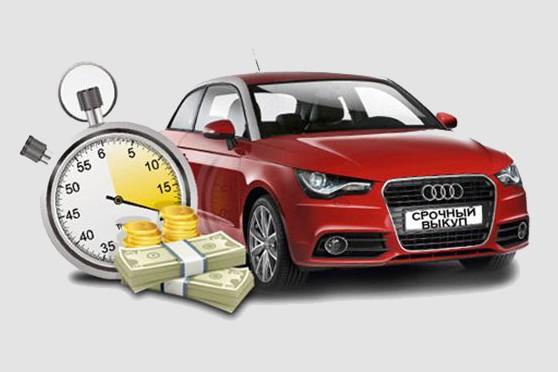 Express Vykup - срочный выкуп авто в Киеве
