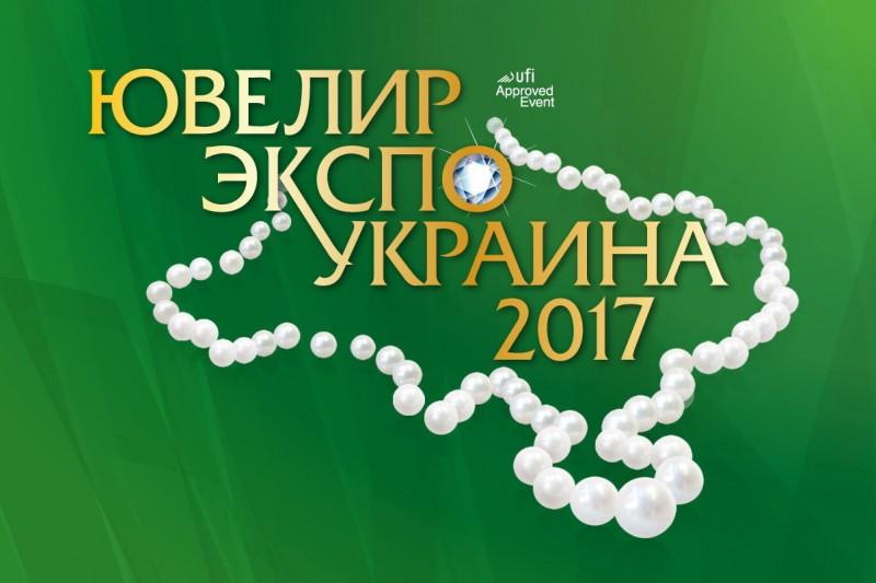 «Ювелир Экспо Украина». Пропустить нельзя, только посетить!