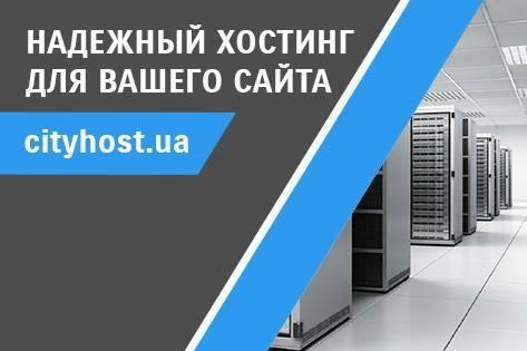 Украинский хостинг сайтов от компании CityHost