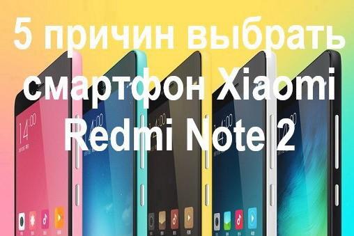 5 причин выбрать смартфон Xiaomi Redmi Note 2 - мнение специалистов магазина Gmart