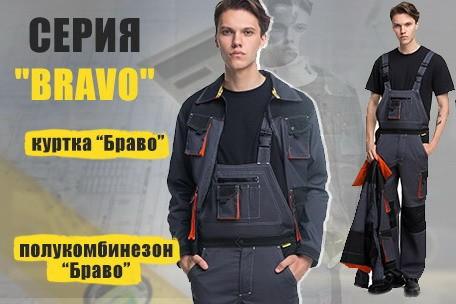 Рабочая одежда от компании «Браво Спецодежда»