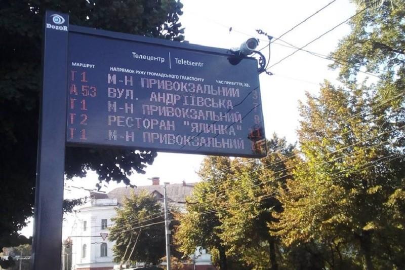 В Киеве появятся новые электронные табло для общественного транспорта