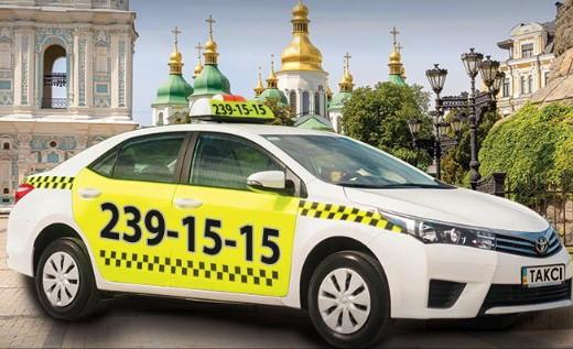 Экспресс Такси в Киеве