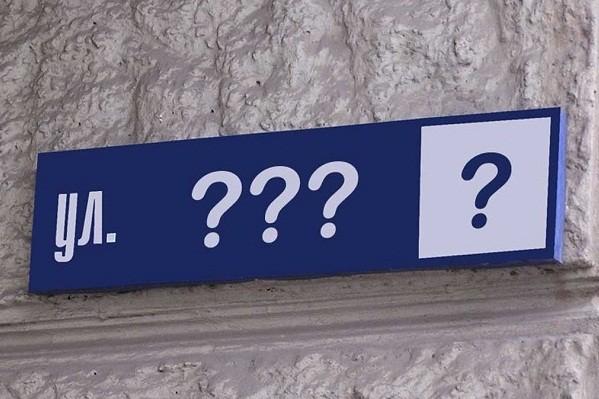 В Киеве парк и четыре улицы получили новые названия