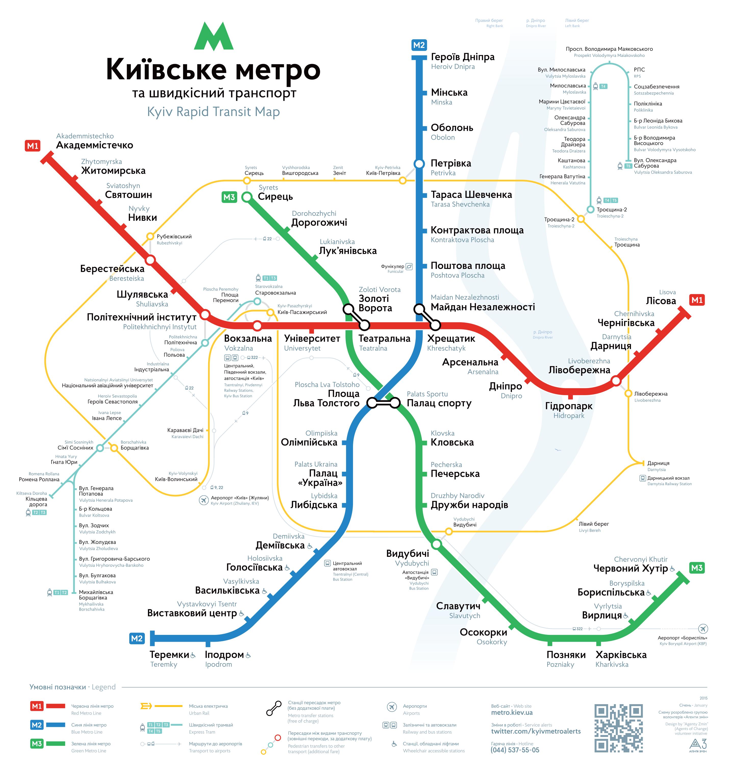 метро картинка схема