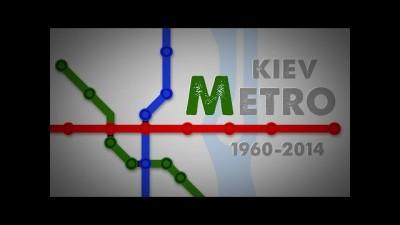 История киевского метро (1960 - 2014)